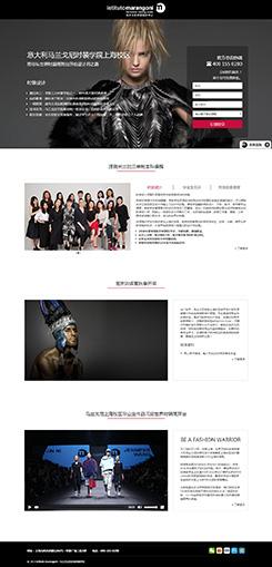 马兰戈-马兰戈尼(上海)时装设计培训中心有限公司主页展示