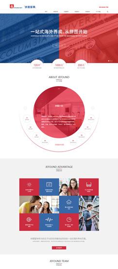 拼图留学公司网站设计,教育类响应式网站建设设计,国外教育类网站设计