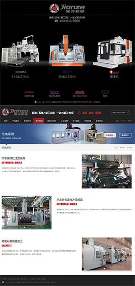 建泽机械-上海建泽机械技术有限公司主页展示