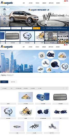 容尚汽车网站建设案例-上海容尚汽车零部件有限公司网页设计欣赏