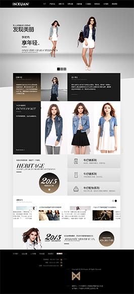 INXUAN银轩服装网站建设,上海服装网站设计,服饰网站建设