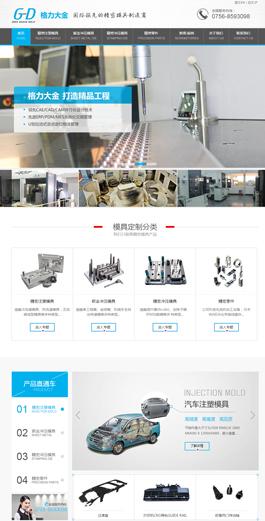 格力大金-珠海格力大金精密模具有限公司网站主页展示