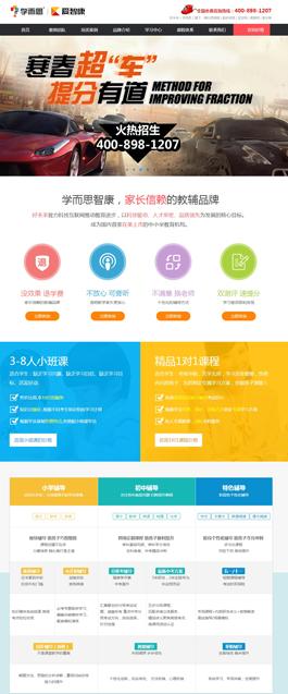 爱智康教育网站开发案例,在线教育网站开发案例,在线教育平台开发案例