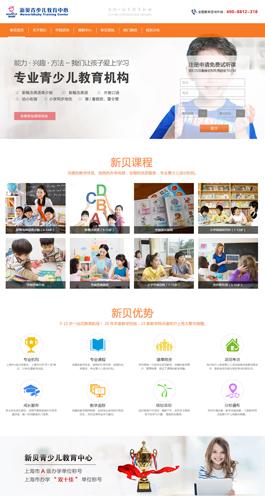 新贝教育类网站设计案例,设计教育网站案例,教育网站建设方案