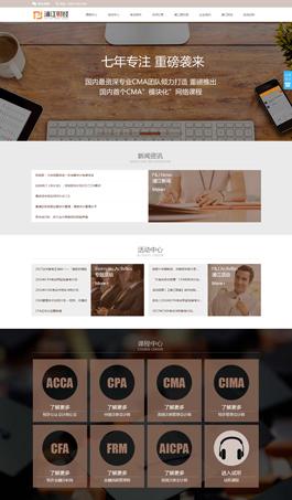 浦江财经教育网站制作案例,上海网站制作公司案例,浦江商务专修学院网站欣赏