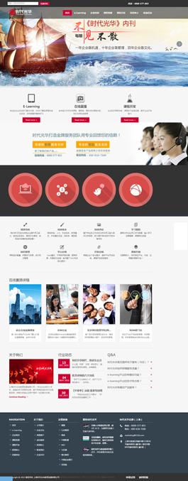 时代光华-上海时代光华教育发展有限公司主页展示