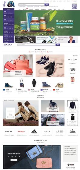 寺库网-北京寺库商贸有限公司网站主页展示