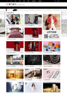 魅力惠-杭州魅俪信息技术有限公司网站主页展示