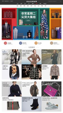 走秀网电商网站设计,电子商务网站制作,上海电商网站制作公司
