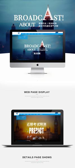 三立网校教育类网站设计案例,教育行业网站建设案例,设计教育网站案例