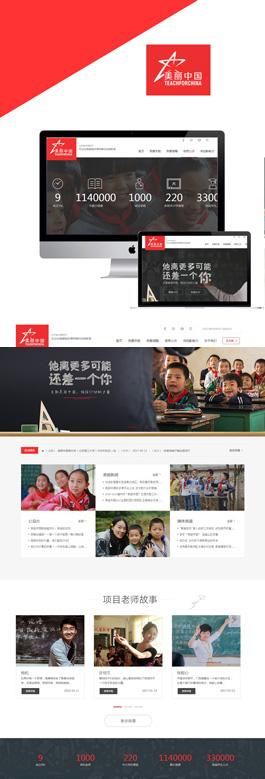 美丽中国教育网站建设案例,教育类网站设计案例,教育类网页设计案例
