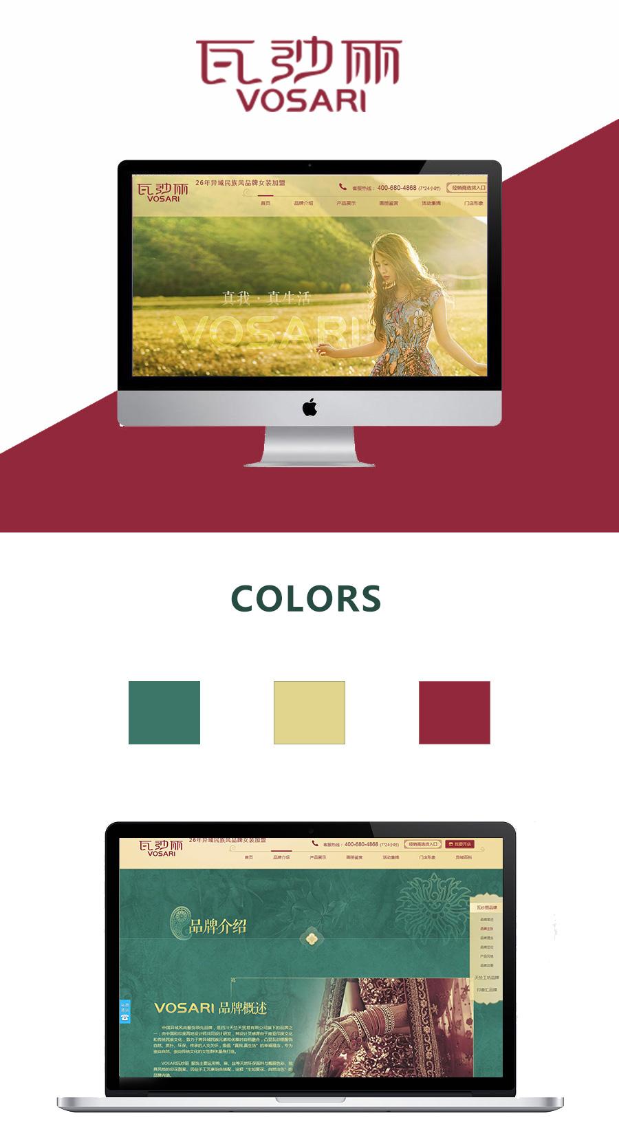 VOSARI | 瓦沙丽网站建设案例_服装品网站建设案例