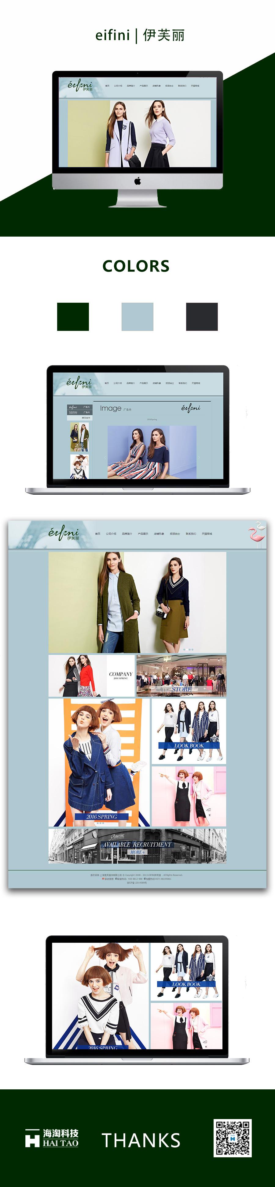 EIFINI | 伊芙丽服装品牌案例_服装品牌网建设案例