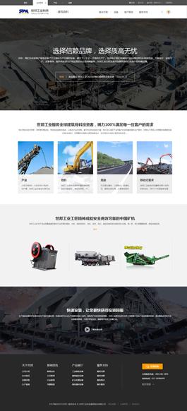 世邦工业科技网站建设案例,机械类网站设计案例,建设机械网站案例