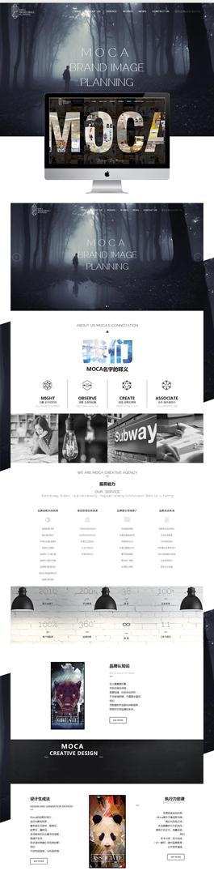 摩卡活动策划设计网站案例,活动创意网站设计案例,活动网页设计素材
