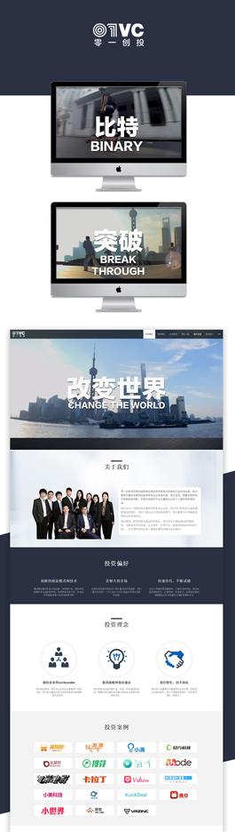 创意金融网页设计作品,零一创投金融行业网站设计欣赏