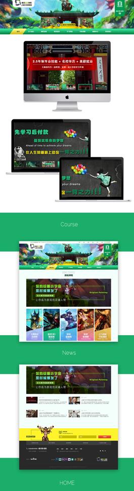 经典的教育培训网站设计作品,上海交大南洋游戏学院网站制作案例
