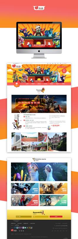 优秀的教育培训网页设计欣赏,上海交大南洋动漫学院教育培训网站建设案例