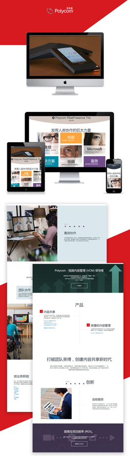 精美的智能电子网站建设案例,Polycom电子科技网页设计欣赏