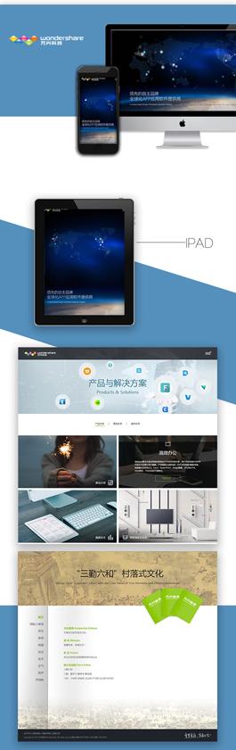 最新的电子科技网页设计欣赏,万兴科技公司网站设计案例