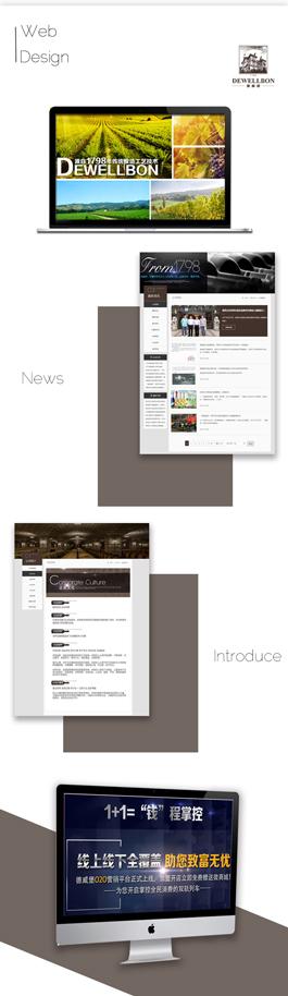 原创食品餐饮网站设计欣赏,德威堡食品餐饮网站制作案例