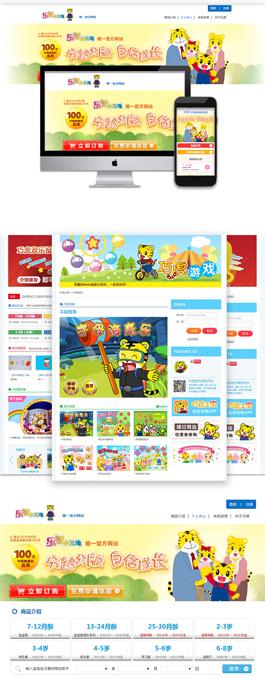 创意的教育培训网站制作案例,巧虎《乐智小天地》教育类网站设计欣赏