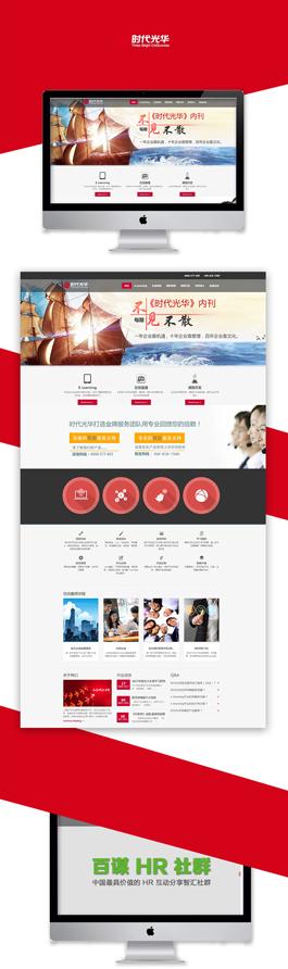 2017教育培训网站设计欣赏,时代光华教育培训网站制作案例