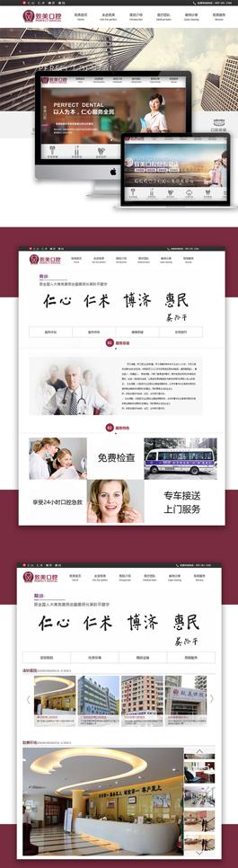 最新的医疗网站建设案例,致美口腔医疗网页设计案例
