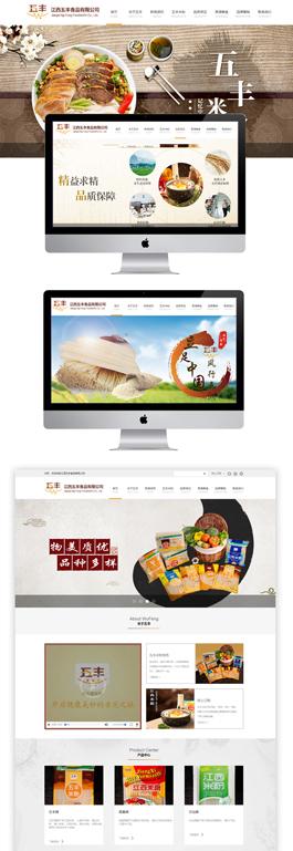 漂亮的食品网页设计欣赏,五丰食品网站建设案例