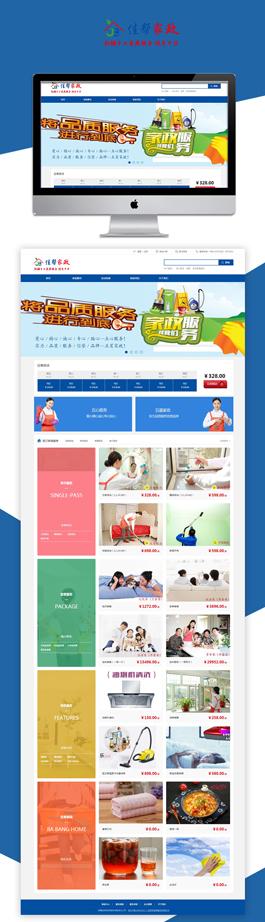 2017电商网站建设公司案例,佳帮家政电商网页设计案例