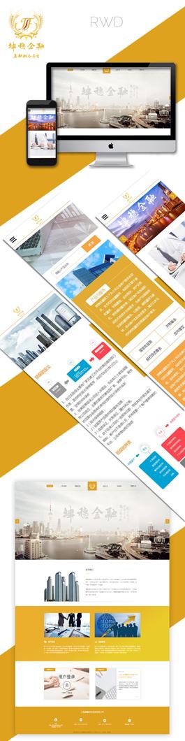 漂亮的金融网站建设案例,津穗金融网站设计案例