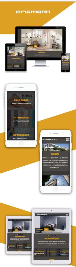 最新的家居网页设计作品,德国 Erismann家居网站建设案例