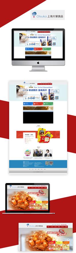 最新的食品餐饮网站设计作品,大塚集团餐饮网站制作案例
