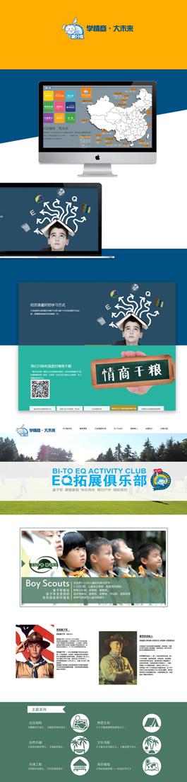 创意的教育培训网站制作案例,龅牙兔教育行业网站建设案例