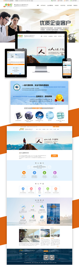 最新的旅游网站设计欣赏,伴你行旅游网站建设案例