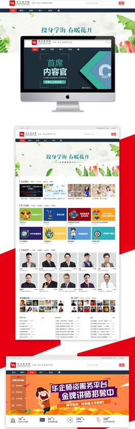 最新教育类网站设计作品,华企商学院教育培训网站设计欣赏