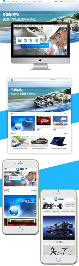 最新的科技网站建设案例,倍腾(上海)科技网站建设案例