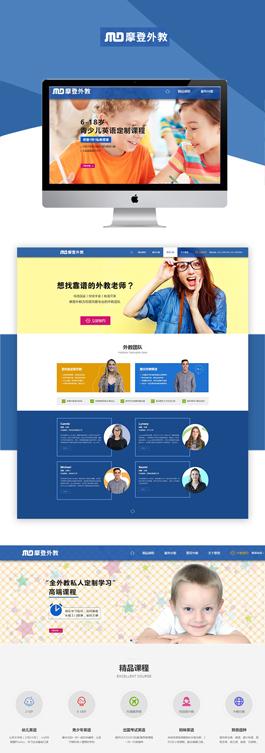 摩登外教教育行业网站建设案例,教育培训网站设计案例,教育行业网站建设案例