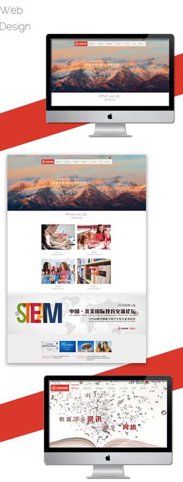 优秀的教育网站建设案例,远播教育集团网站制作案例