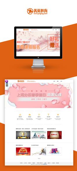 菁英教育网站建设案例_优秀教育网站建设案例