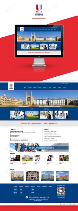 领科教育网站建设案例