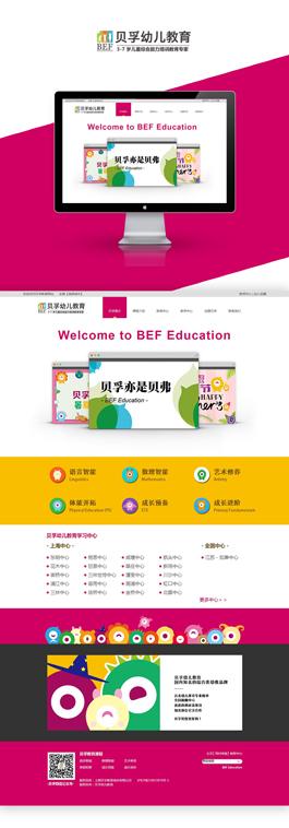 上海贝孚教育网站建设案例