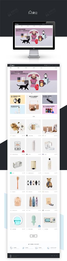 良仓_北京良仓文化传播有限公司主页展示_良仓官网页面设计案例